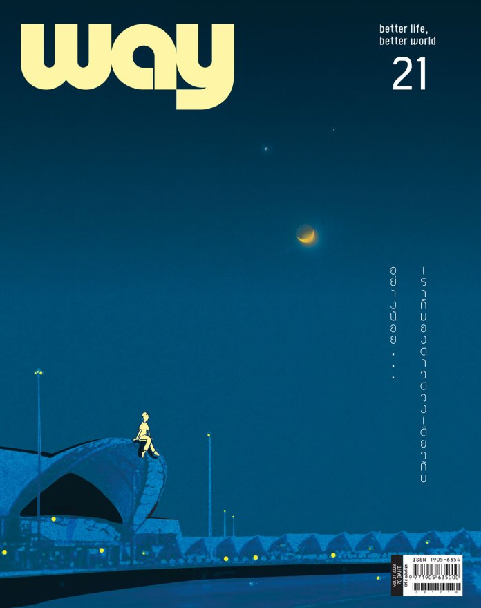 cover-way-21