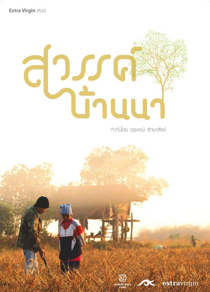 poster-1-tha-2