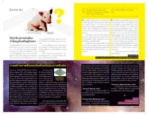 150709horrizon-page1-22-8