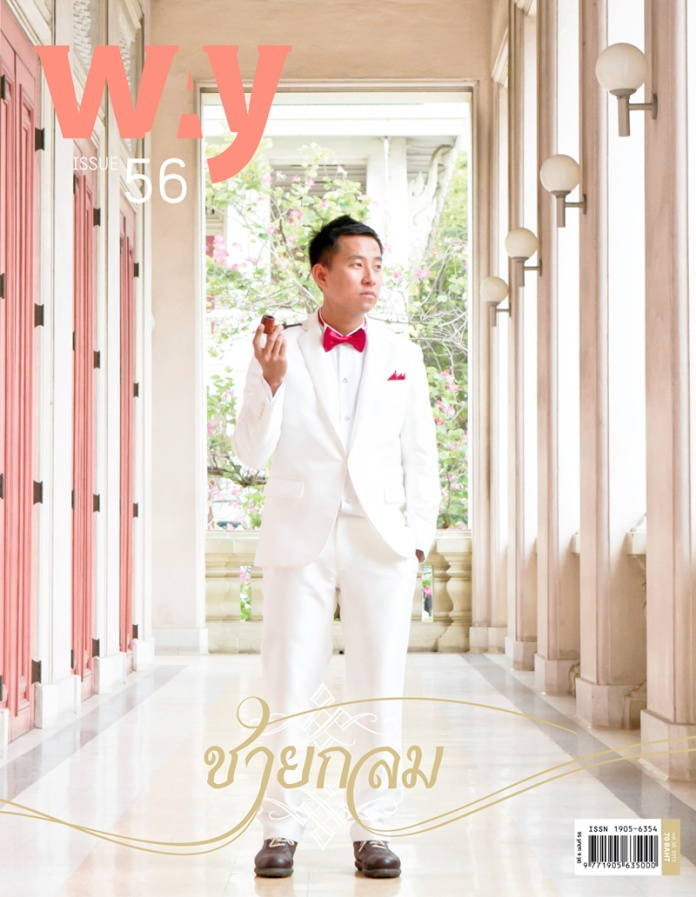 cover-way-56