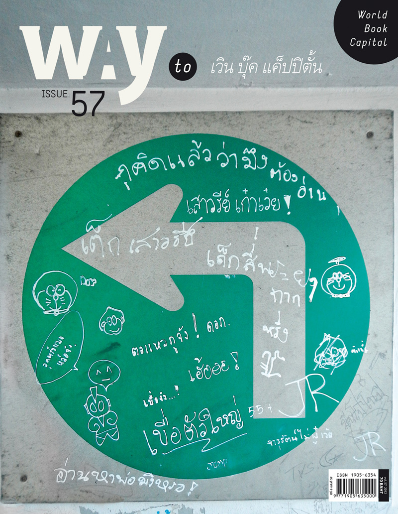 cover-way-57