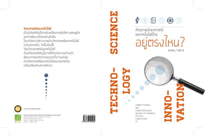 sti-index-CV