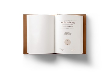 Book-Inner-Pages-Mockup1